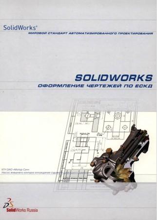 SolidWorks Russia - SolidWorks.  Оформление чертежей по ЕСКД 2005, DjVu.