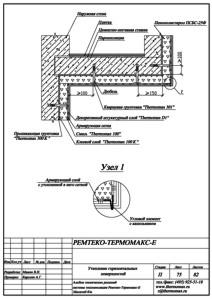 Обмазочную гидроизоляцию на респект сертификат