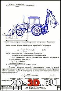 Зуб ковша: продажа, цена в Челябинске. ковши для.