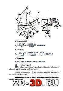 mecanismul-de-actionare-a-mecanismului