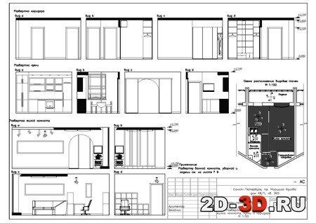 Для скачивания материала Вам необходимо перейти в. Список чертежей: общие данные, план квартиры (существующее...