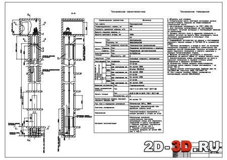 Лифт пассажирский г/п 400 кг