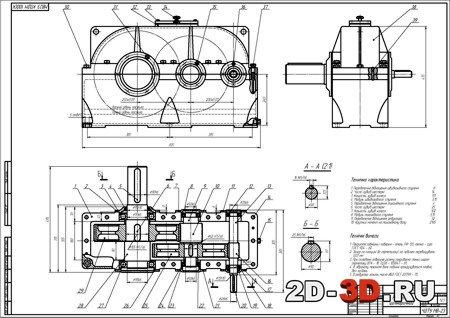 3d модель 2-х ступенчатого цилиндрического редуктора.