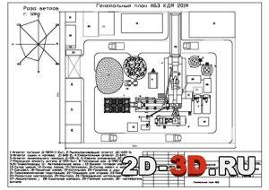Список чертежей: генеральный план АБЗ; поперечный профиль автомобильной дороги, схема снабжения трассы материалами...