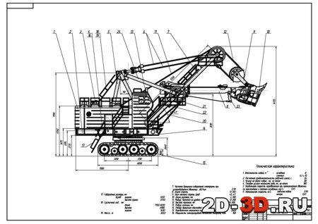 Экскаватор ЭКГ-8И