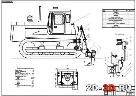 Рыхлитель на базе трактора Т-