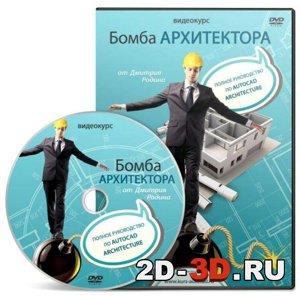 AutoCAD обучение видео онлайн