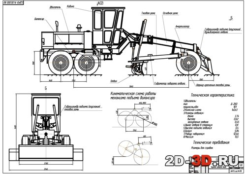 Автогрейдер ГС-14.2 (ДЗ-180)