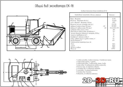Экскаватор ЕК-18