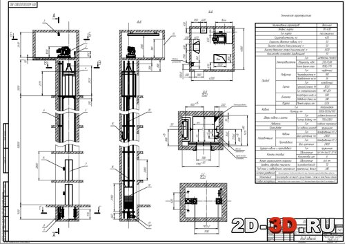 Лифт пассажирский г/п 400 кг.