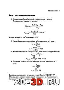 Схема Строповки Грузов Чертежи  gravelshaper