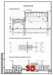 Схема движения строительных машин