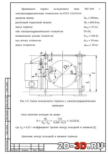 Схема колодочного тормоза с