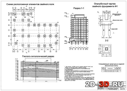 План типового этажа Схема