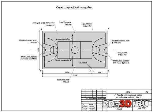 Схема спортивной площадки