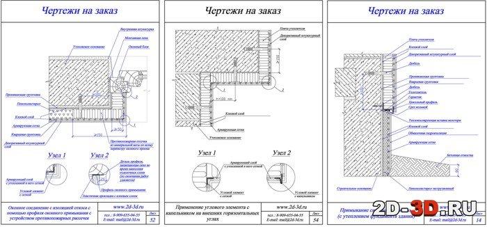 Латексно-битумная гидроизоляция мастика