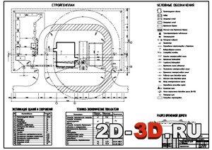 Стройгенплан промышленного здания dwg
