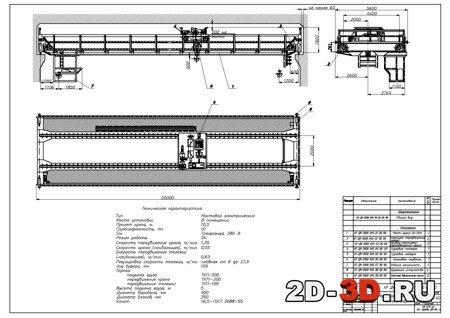 Курсовая работа Мостовой кран г п тонн  Мостовой кран г п 10 тонн