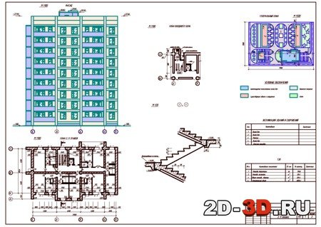 Жилое этажное здание Жилое 9 этажное здание в застройке микрорайона Курсовой проект