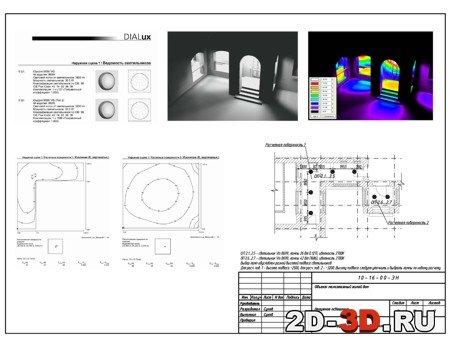 Проект наружного освещения скачать