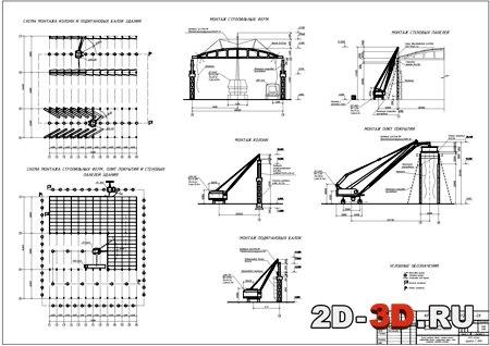 Монтаж одноэтажного промышленного здания Чертежи и d модели d  Монтаж одноэтажного промышленного здания