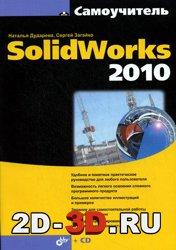 Самоучитель SolidWorks 2010 + CD диск