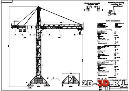 Курсовой проект кран башенный 133