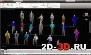 3d модели людей AutoCAD
