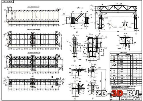 Проектирование каркаса производственного одноэтажного здания