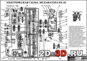 Экскаватор ек 18 схема