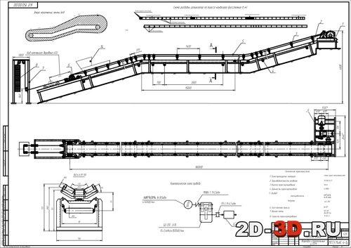 Схема ленточного конвейера в компасе купить электротрицикл транспортер