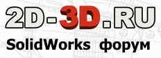SolidWorks форум