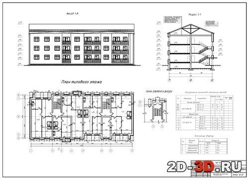 Кирпичный жилой дом 3 этажный 15 квартирный чертежи и расчет.