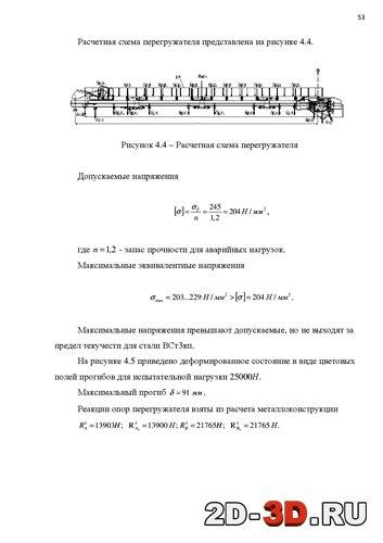 Архив  ПУБЛИЧНОЕ АКЦИОНЕРНОЕ ОБЩЕСТВО ДНЕПРОВСКИЙ