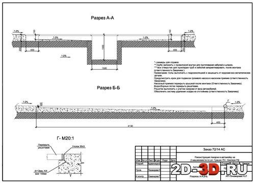 Проекты Чертежи Водоснабжения Автомойки