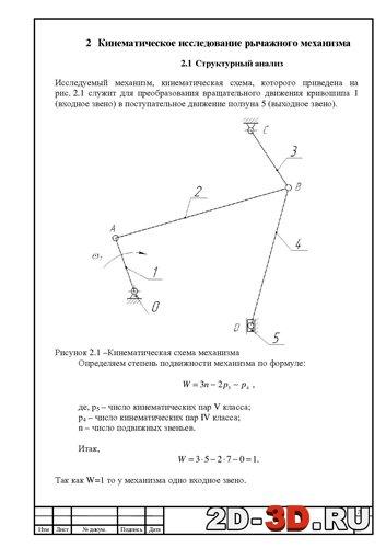 языковой анализ и синтез курсовая
