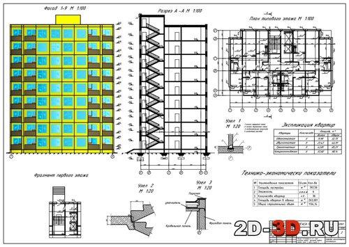 Гражданское 9-ти этажное здание из крупноразмерных элементов.
