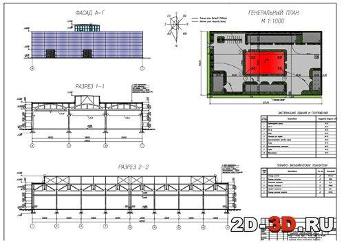 Промышленное здание чертежи и расчеты в курсовом проекте Генеральный план фасад А Г разрезы экспликация зданий и сооружений