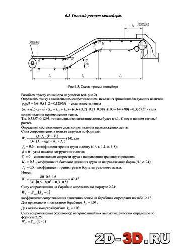 F проектирование ленточного конвейера конвейер в екатеринбурге