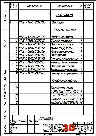 Спецификация на ленточный конвейер устройство элеваторов отопления