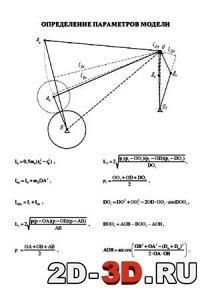 Определение параметров модели