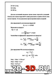 Пример листа пояснительной записки