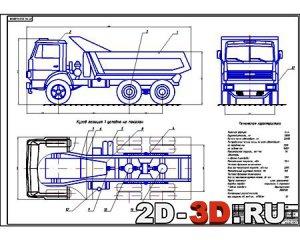 Проектирование КамАЗа 55111