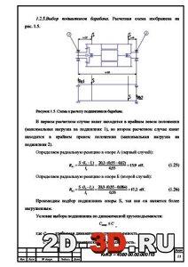 Схема к расчету подшипников барабана