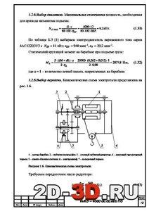Кинематическая схема с электроталью