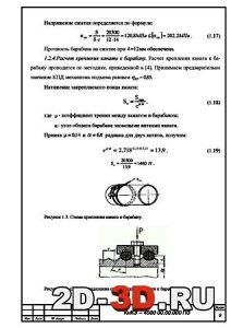 Схема крепления каната к барабану