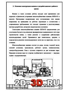 ШПМ-02