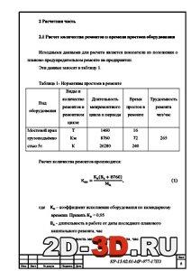 Расчет затрат на капитальный ремонт мостового крана г/п 5 т.