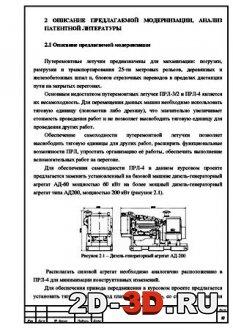 Дизель генераторный