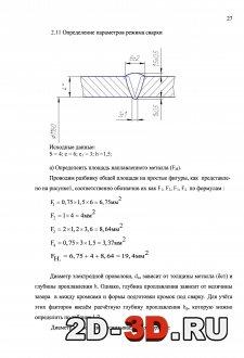 Определение параметров режима сварки